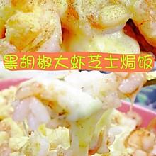 高蛋白低脂肪黑胡椒大虾芝士焗饭