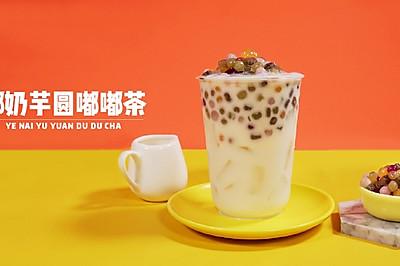 2019网红奶茶配方教程,喜茶乐乐茶之椰奶芋圆嘟嘟茶的做法