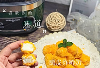 #福气年夜菜#网红脆皮炸鲜奶的做法