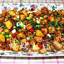烧烤土豆这么做,让你停不下筷子