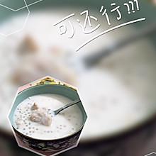 芋头椰汁西米露