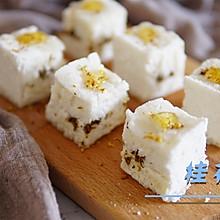 桂花糕#520,美食撩动TA的心!#