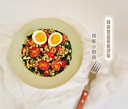 #餐桌上的春日限定#羽衣甘蓝燕麦沙拉的做法