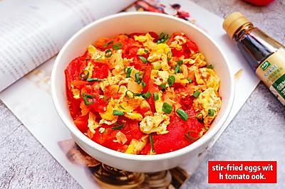 百吃不厌的西红柿炒鸡蛋
