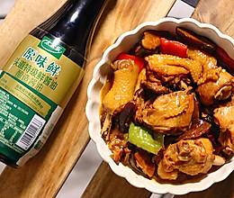 #仙女们的私藏鲜法大PK#经典黄焖鸡,鲜嫩多汁!!的做法