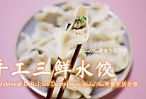 #夏日撩人滋味# 手工三鲜水饺的做法
