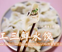 #我要上首焦# 手工三鲜水饺的做法