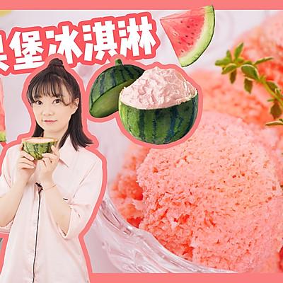 网红西瓜果堡冰激凌