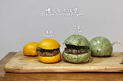冬天香野的滋味(二)艾草&南瓜馒头汉堡•也是低脂健康食