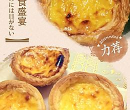 红豆蛋挞黄桃蛋挞的做法