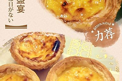 红豆蛋挞黄桃蛋挞