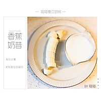 #一人一道拿手菜#清热解火夏日饮品—香蕉奶昔的做法图解3