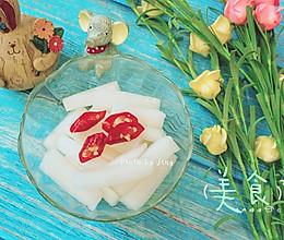 #爽口凉菜,开胃一夏!# 酸甜脆萝卜【图文视频】的做法