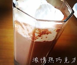 浓情热巧克力的做法