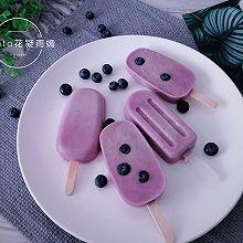 #硬核菜谱制作人#蓝莓酸奶冰糕