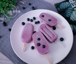 #硬核菜谱制作人#蓝莓酸奶冰糕的做法
