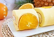 香橙蛋糕卷#换着花样吃早餐#的做法