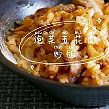 #换着花样吃早餐#泡菜五花肉炒饭+蜂蜜柠檬水