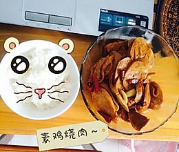 最爱豆制品之素鸡烧肉~的做法