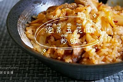 泡菜五花肉炒饭+蜂蜜柠檬水