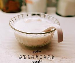 椰汁芋头西米露的做法
