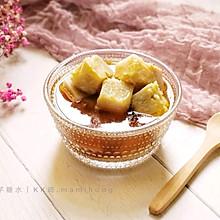红糖香芋糖水#初春润燥正当时#