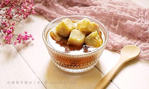红糖香芋糖水#初春润燥正当时#的做法