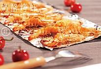 奶酪烤虾的做法