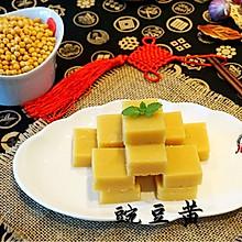 经典北京小吃豌豆黄#浪漫樱花季#