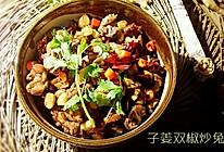 子姜双椒炒兔丁的做法