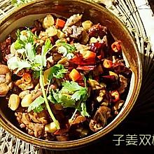 子姜双椒炒兔丁