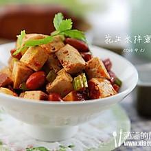 花生米芹菜拌熏干