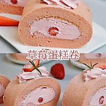 春日小清新粉粉嫩嫩草莓蛋糕卷