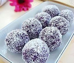 紫薯椰蓉球 的做法