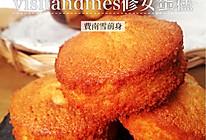 Visitandines 修女蛋糕(费南雪前身)Az面包的做法