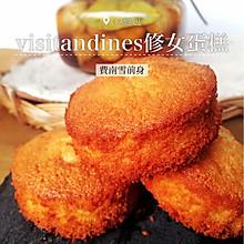 Visitandines 修女蛋糕(费南雪前身)Az面包