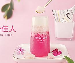 喜茶在推的饮品|网红奶茶培训技术,多肉粉荔的新做法的做法