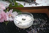 薰衣草奶茶 的做法