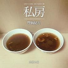 丰胸秘笈—核桃蜂蜜茶