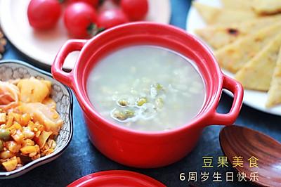 降火解暑绿豆粥—早餐系列#豆果6周年生日快乐#