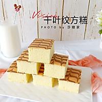 千叶纹方糕
