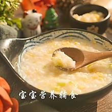 三文鱼蛋黄粥