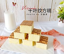 千叶纹方糕的做法