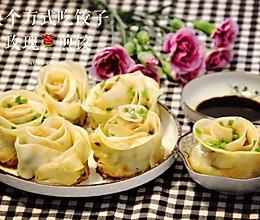 情人节快乐(下)——玫瑰煎饺#快乐情人节#的做法