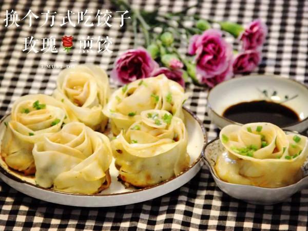 情人节快乐(下)——玫瑰煎饺的做法