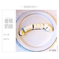 #一人一道拿手菜#清热解火夏日饮品—香蕉奶昔的做法图解2