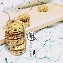 【女王厨房】咸香黑芝麻松饼