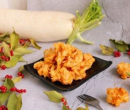 #下饭红烧菜#焦香酥脆黄金萝卜丸,满满童年回忆的做法