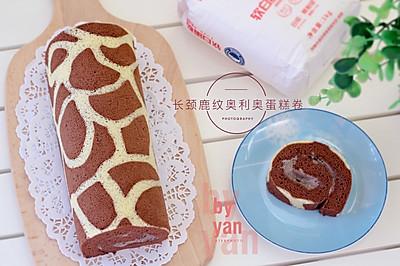 长颈鹿纹奥利奥咸奶油蛋糕卷