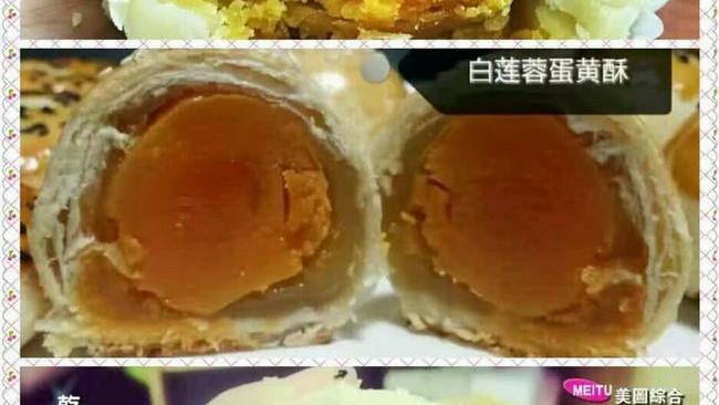 中秋特辑#蛋黄酥的做法